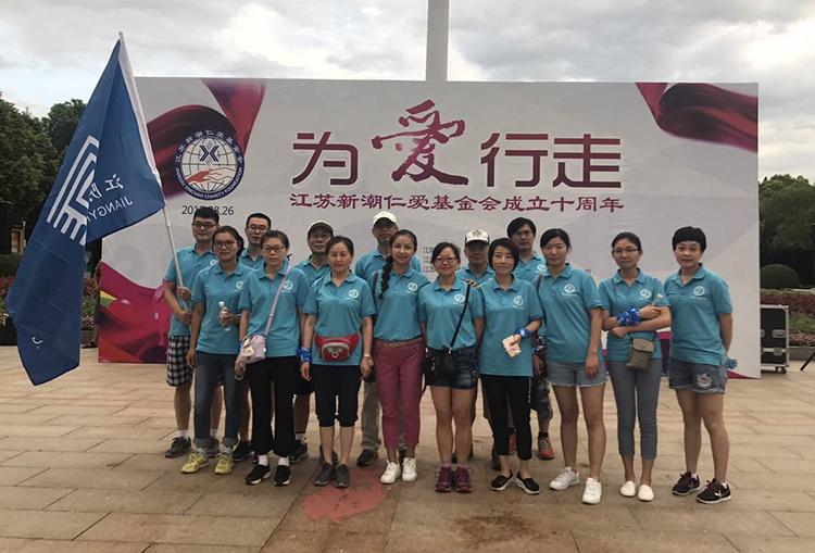 2017年8月为爱行走—纪念江苏新潮仁爱基金会成立十周年